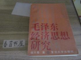 毛泽东经济思想研究