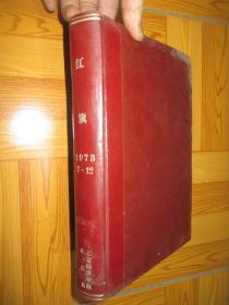 红旗杂志(1973年 7-12) 【合订本】  16开,精装