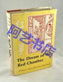 1958年英译本《红楼梦》,Dream of the Red Chamber