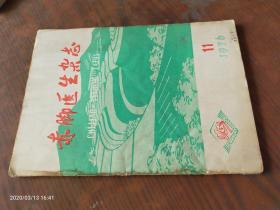 赤脚医生杂志 1976年11
