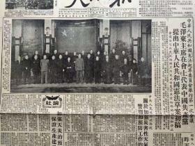 五十年代老报纸,内容精彩,关于习老的那些文章,展览馆必备
