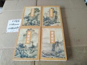 神雕侠侣(1--4册),有两本是线装订,三联书店