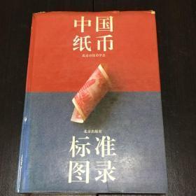 中国纸币标准图录