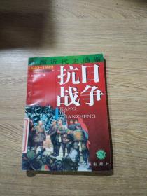 中国近代史通鉴 抗日战争