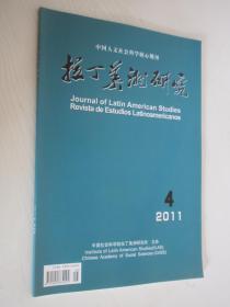 拉丁美洲研究 2011年第4期