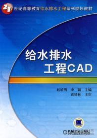 给水排水工程CAD