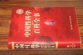 中国性科学百科全书 包邮