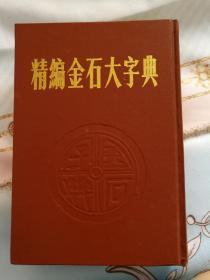 精编金石大字典(精装)