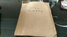 六一年度起诉意见书【一本】