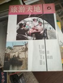 旅游天地1981(1,2,3.4.5.6)  1982年(1,4.5.6)共10本