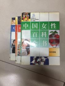 中国女性百科全书:医药保健卷.文化教育卷.社会生活卷