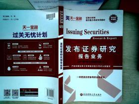 证券分析师胜任能力考试专用教材 发布证券研究报告业务