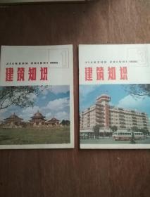 建筑知识1985(1,3)共2本