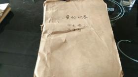案犯付卷【老票据】1959.1