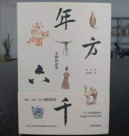 《年方六千—文物的故事》签名钤印毛边本