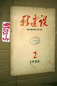 新建设 1956.2(学术性月刊)