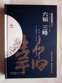万卷楼国学经典·典藏版·《六韬三略》