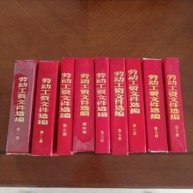 劳动工资文件选编 (1-10册)缺第六册,九本合售。