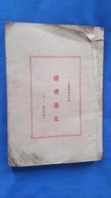 婚后卫生(民国二十年 再版 周郁年 著 上海广益书局印行)