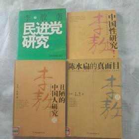 李敖作品【陈水扁的真面目。《丑陋的中国人》研究。中国性研究。民进党研究。】四本合售