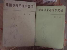 建国以来毛泽东文稿(全1-13册)
