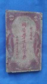 绘图白话学生小字典  民国11年初版 民国20年 4版