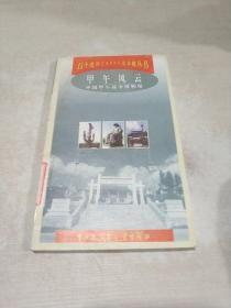 甲午风云——中国甲午战争博物馆