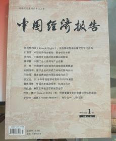 中国经济报告2019第1期 总第111期