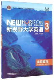 新视野大学英语读写教程3(第3版)正版全新