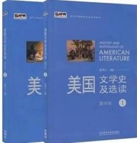 正版@手 美国文学史及选读 1.2册 吴伟仁 重排版
