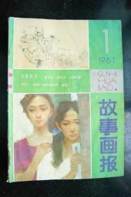 故事画报1987年1-12【缺第11期】