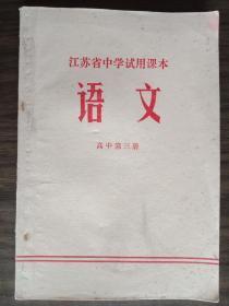 江苏省中学试用课本语文高中第三册(文革版,一版一印,有涂划,其余完好)