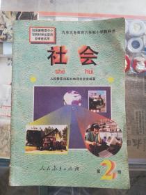 【老课本收藏】2001年版:九年义务教育六年制小学教科书  社会  第2册