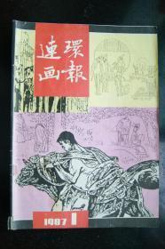 连环画报1987年1-12