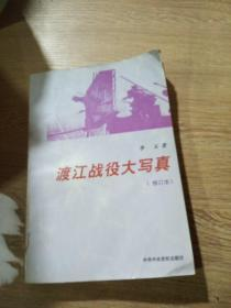 渡江战役大写真(修订本)