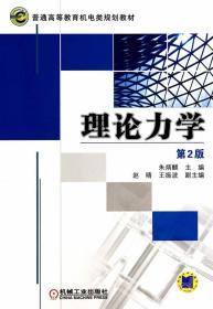 理论力学(第2版 普通高等教育机电类规划教材) 朱炳麒 机械