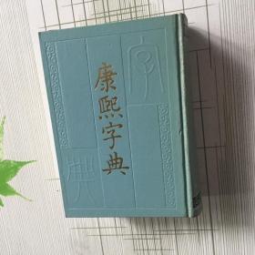 康熙字典(精装)1958年)一版6印 32开精装)