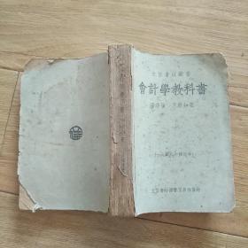 立信會計叢書:《會計學教科書》(1948年修訂本)