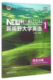 新视野大学英语综合训练1(第3版)