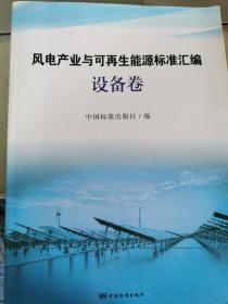 风电产业与?#31245;?#29983;能源标准汇编 设备卷