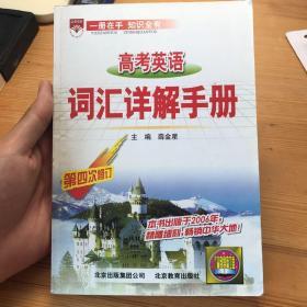 基础知识手册-高考英语词汇详解2013版
