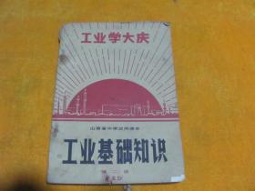 山西省中学试用课本 工业基础知识 第二册