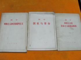 列宁【国家与革命】.【帝国主义是资本主义的最高境界】【唯物主义和经验批判主义】3册合售