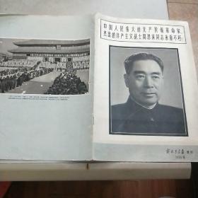 解放军画报  增刊 1976年 周总理逝世专刊