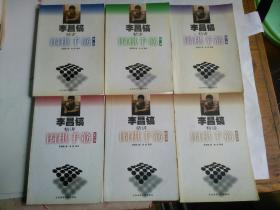 李昌镐精讲围棋手筋(第1-6卷)六本合售