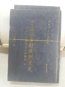 中国地方行政制度史:魏晋南北朝地方行政制度