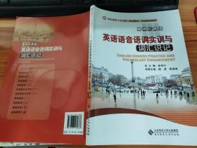 """高职高专""""十二五""""规划教材·专业业英语系列:英语语音语调实训与词汇识记"""