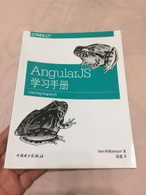 Angularjs瀛�涔����� 瀹���璇�