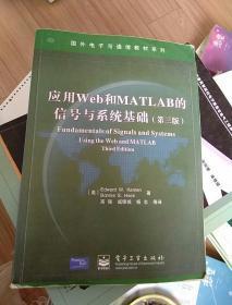 国外电子与通信教材系列:信号与系统基础教程(第3版)(MATLAB版)