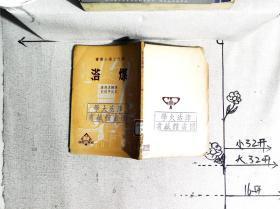 现代工业小丛书(煤溚)